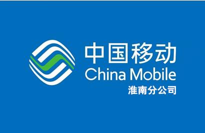 中国移动淮南分公司